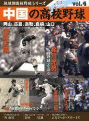 B.B.MOOK 972 地域別高校野球シリーズ 04中国の高校野球 岡山、広島、鳥取、島根、山口【...