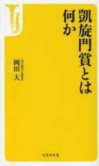 宝島社新書 407【1000円以上送料無料】凱旋門賞とは何か/岡田大
