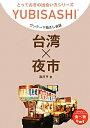 YUBISASHI とっておきの出会い方シリーズ【今だけポイント3倍!】ワンテーマ指さし会話 台湾...