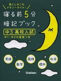 寝る前5分暗記ブック 頭にしみこむメモリータイム! 中3高校入試【1000円以上送料無料】
