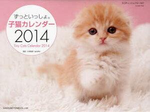【1000円以上送料無料】カレンダー '14 ずっといっしょ。子猫