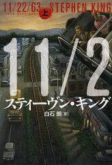 11/22/63 上/スティーヴン・キング/白石朗【後払いOK】【1000円以上送料無料】