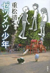 【1000円以上送料無料】ゼツメツ少年/重松清