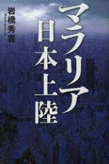 【後払いOK】【1000円以上送料無料】マラリア日本上陸/岩橋秀喜