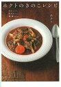 【1000円以上送料無料】ホクトのきのこレシピ おいしく、きれいに、健康に。/ホクト【RCP】