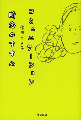 コミュニケーション断念のすすめ/信田さよ子【1000円以上送料無料】
