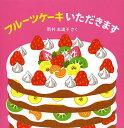 フルーツケーキいただきます/岡村志満子【1000円以上送料無料】