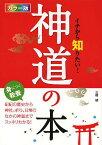 イチから知りたい!神道の本 カラー版/三橋健【1000円以上送料無料】