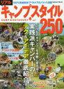 【1000円以上送料無料】リアルキャンプスタイル250
