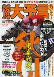 SAKURA MOOK 20【1000円以上送料無料】競馬大予言 13年秋G1号