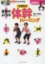 姿勢がよくなる!小学生の体幹トレーニング DVDでよくわかる!/澤木一貴【1000円以上送料無料】