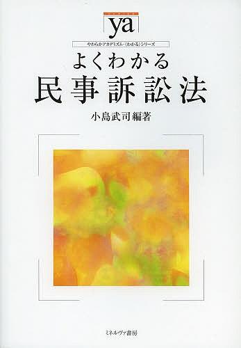 よくわかる民事訴訟法/小島武司【1000円以上送料無料】