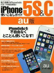 三才ムック vol.656【1000円以上送料無料】iPhone5S&C使いこなしガイドau版 iPhone5s&cを...