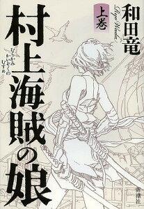 【1000円以上送料無料】村上海賊の娘 上巻/和田竜