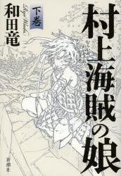 【1000円以上送料無料】村上海賊の娘 下巻/和田竜