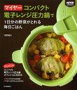 マイヤーコンパクト電子レンジ圧力鍋で1日分の野菜がとれる毎日ごはんMEYER公式BOOK/牧野直子/レシピ【1000円以上送料無料】