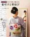 DVD付きひとりで美しく着られる着付けと帯結び 着くずれしない、美しい着姿のコツ/花想容【1000円以上...