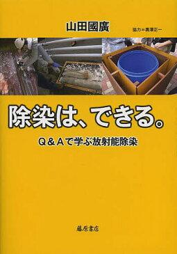 除染は、できる。 Q&Aで学ぶ放射能除染/山田國廣【1000円以上送料無料】