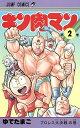 bookfan 2号店 楽天市場店で買える「キン肉マン 2/ゆでたまご【1000円以上送料無料】」の画像です。価格は432円になります。
