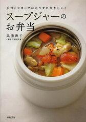 【1000円以上送料無料】スープジャーのお弁当 手づくりスープはカラダにやさしい!/奥薗壽...