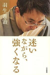 迷いながら、強くなる/羽生善治【後払いOK】【1000円以上送料無料】