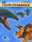 恐竜トリケラトプスうみをわたる モササウルスとたたかうまき/黒川みつひろ【1000円以上送料無料】
