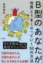 B型のあなたが世界とうまくやっていく50の方法/長田時彦【1000円以上送料無料】