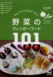 【1000円以上送料無料】野菜のフィンガーフード101 ひとくちからのおもてなし/坂井慶子【RCP】