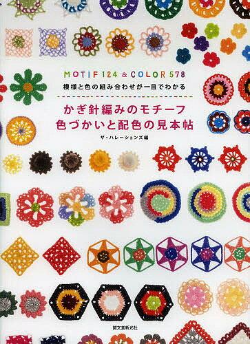 かぎ針編みのモチーフ色づかいと配色の見本帖