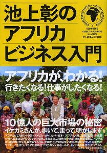 【1000円以上送料無料】池上彰のアフリカビジネス入門/池上彰【RCP】
