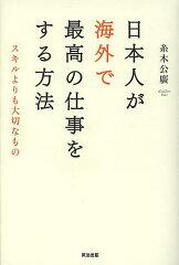 【1000円以上送料無料】日本人が海外で最高の仕事をする方法 スキルよりも大切なもの/糸木公廣