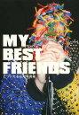 MY BEST FRIENDS どついたるねん写真集/いくしゅん/池野詩織/梅佳代【1000円以上送料無料】