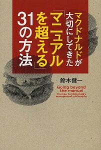 【1000円以上送料無料】マクドナルドが大切にしてきた「マニュアルを超える」31の方法/鈴木健一