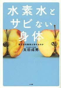 水素水とサビない身体/太田成男【後払いOK】【1000円以上送料無料】