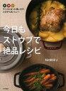【1000円以上送料無料】今日もストウブで絶品レシピ 鍋のサイズに合った使い方で、とびきり...
