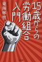 15歳からの労働組合入門/東海林智【後払いOK】【1000円以上送料無料】