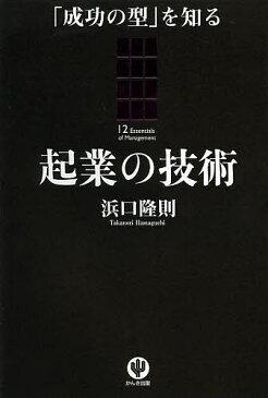 起業の技術 「成功の型」を知る/浜口隆則【1000円以上送料無料】
