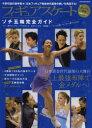 SHINYUSHA MOOK【1000円以上送料無料】フィギュアスケート ソチ五輪完全ガイド【RCP】