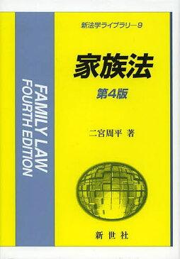 家族法/二宮周平【1000円以上送料無料】