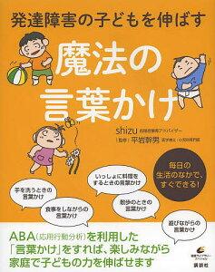 発達障害の子どもを伸ばす魔法の言葉かけ/shizu/平岩幹男【後払いOK】【1000円以上送料…