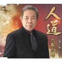 北島三郎 - 人道
