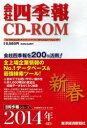 CD−ROM 会社四季報 2014 新春【RCP】