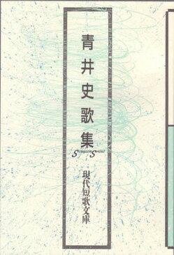 青井史歌集/青井史【1000円以上送料無料】