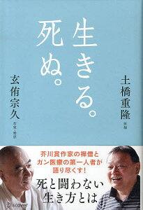 【1000円以上送料無料】生きる。死ぬ。/玄侑宗久/土橋重隆