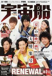 宇宙船 vol.141(2013夏)【1000円以上送料無料】