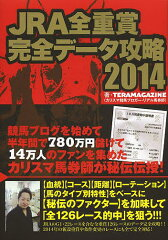 【1000円以上送料無料】JRA全重賞完全データ攻略 2014/TERAMAGAZINE