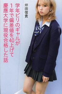 【1000円以上送料無料】学年ビリのギャルが1年で偏差値を40上げて慶應大学に現役合格した話/...