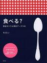 【1000円以上送料無料】食べる? 食品セシウム測定データ745/ちだい【RCP】
