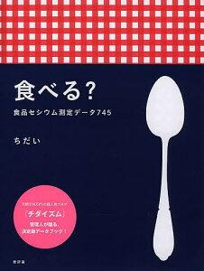 【今だけポイント3倍】【1000円以上送料無料】食べる? 食品セシウム測定データ745/ちだい