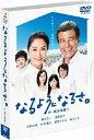 【1000円以上送料無料】なるようになるさ。DVD?BOX/舘ひろし/浅野温子